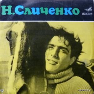 Николай Сличенко (Nicolai Slitchenko) - Цыганские Народные Песни И Романсы