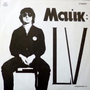 Майк Науменко (Зоопарк) - LV