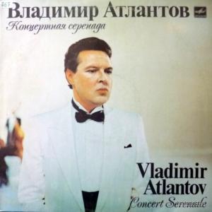 Владимир Атлантов - Концертная Серенада