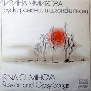 Irina Chmihova (Ирина Чмихова) - Russian And Gipsy Songs / Руски Романси И Цигански Песни