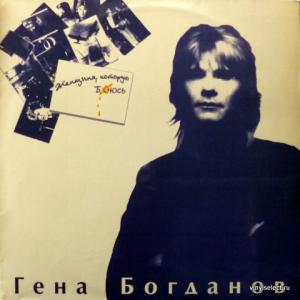 Гена Богданов (ex-Русские) - Женщина, Которую Боюсь
