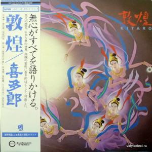 Kitaro - Silk Road III - Tun Huang (敦煌)