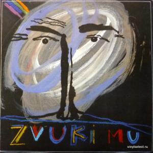 Звуки Му - Zvuki Mu (produced by Brian Eno)