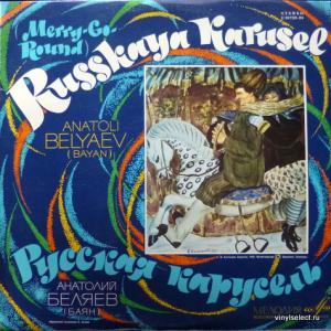 Анатолий Беляев - Русская Карусель (Russkaya Karusel) (Export Edition)