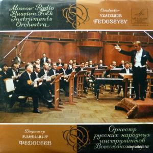 Владимир Федосеев и Оркестр Русских Народных Инструментов - Русские Старинные Вальсы (Export Edition)