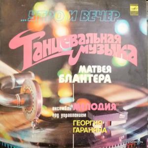 Мелодия - Утро И Вечер - Танцевальная Музыка Матвея Блантера