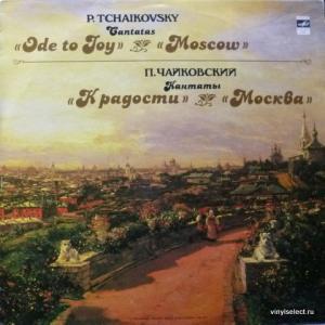 Piotr Illitch Tchaikovsky (Петр Ильич Чайковский) - Кантаты