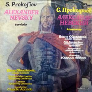 Сергей Прокофьев (Sergey Prokofiev) - Александр Невский - Кантата (feat. Елена Образцова)