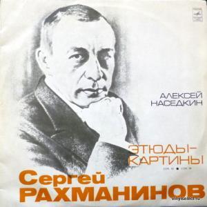 Сергей Рахманинов (Sergei Rachmaninoff) - Этюды-Картины (feat. Алексей Наседкин)