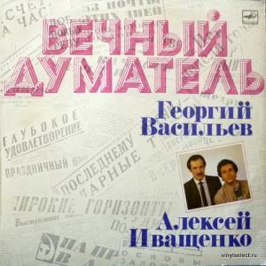 Георгий Васильев и Алексей Иващенко - Вечный Думатель