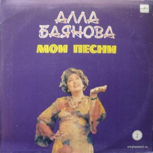 Alla Baianova (Алла Баянова) - Мои Песни 2