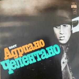 Adriano Celentano - Поет Адриано Челентано (Tecadisk)
