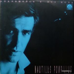 Nautilus Pompilius - Родившийся В Эту Ночь