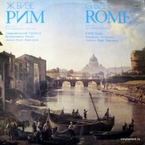 Georges Bizet - Рим (Rome) - Сюита №3 для Симфонического Оркестра (Export Edition)