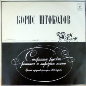 Борис Штоколов - Старинные Русские Романсы И Народные Песни