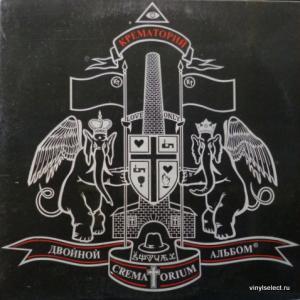 Крематорий - Двойной Альбом
