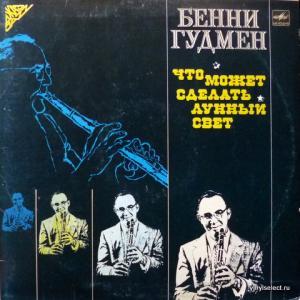 Benny Goodman - Что Может Сделать Лунный Свет