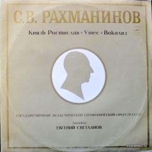 Сергей Рахманинов (Sergei Rachmaninoff) - Князь Ростислав / Утес / Вокализ (feat. Евгений Светланов)