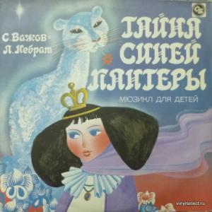 Тайна Синей Пантеры - Мюзикл Для Детей (feat. И.Дмитриев и В.Матусов)