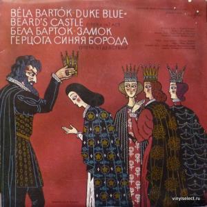 Béla Bartók - Duke Bluebeard´s Castle / Замок Герцога Синяя Борода (Export Edition)