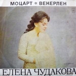 Елена Чудакова - W.A. Mozart - Motet / J.B. Weckerlin - Pastorale