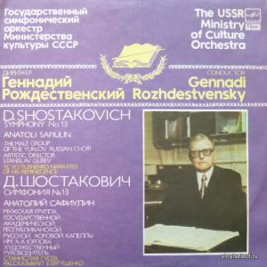 Dmitri Shostakovich (Дмитрий Шостакович) - Symphony No.13 (feat. Г. Рождественский)