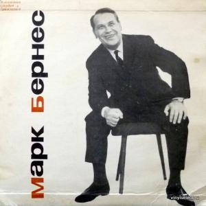 Марк Бернес - Марк Бернес