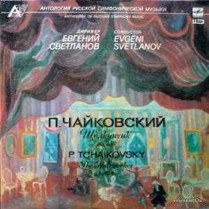 Piotr Illitch Tchaikovsky (Петр Ильич Чайковский) - Щелкунчик / The Nutcracker (feat. Евгений Светланов)