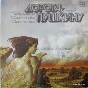 Николай Караченцов - Дорога К Пушкину