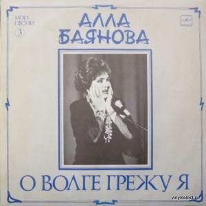 Alla Baianova (Алла Баянова) - О Волге Грежу Я (Мои Песни 3)