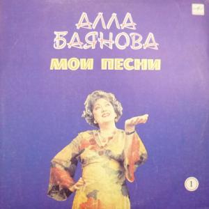 Alla Baianova (Алла Баянова) - Мои Песни 1