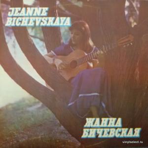 Жанна Бичевская (Jeanne Bichevskaya) - Жанна Бичевская II