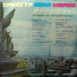 Paul Mauriat - Музыка Из Кинофильмов