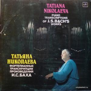 Johann Sebastian Bach - Транскрипции Произведений И.С.Баха (feat. Tatiana Nikolaeva)