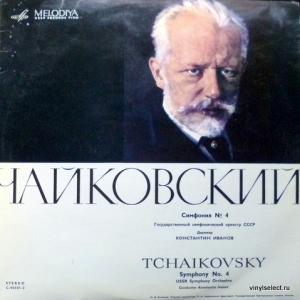Piotr Illitch Tchaikovsky (Петр Ильич Чайковский) - Symphony No.4 In F Minor, Op.36 (feat. K.Ivanov) (Export Edition)