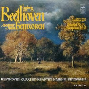 Ludwig van Beethoven - Quartet № 13 For Two Violins, Viola And Cello (Export Edition)