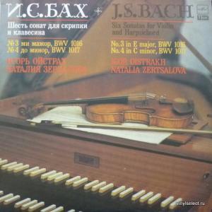 Johann Sebastian Bach - Sonata No.3 & No.4 For Violin And Harpsichord (feat. I. Oistrach, N. Zertsalova)