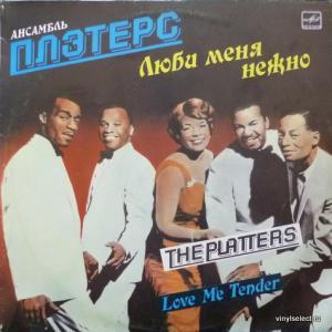 Platters, The - Love Me Tender / Люби Меня Нежно