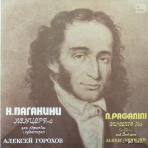 Niccolo Paganini - Concerto No. 3 For Violin And Orchestra (feat. Aleksei Gorokhov)