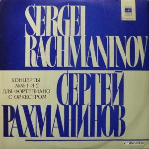 Сергей Рахманинов (Sergei Rachmaninoff) - Concertos For Piano And Orchestra No. 1 And 2 (feat. E. Ormandy, L. Stokowski)