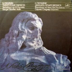 Niccolo Paganini - Twenty-Four Caprices. Variations On G. Paisiello (feat. Sergei Stadler)