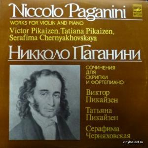 Niccolo Paganini - Works For Violin And Piano (feat. V. Pikaizen, T. Pikaizen, S. Chernyakhovskaya)