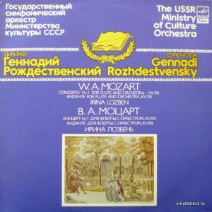 Wolfgang Amadeus Mozart - Concerto No.1 & Andante For Flute And Orchestra, KV313,315 (feat. Г. Рождественский)