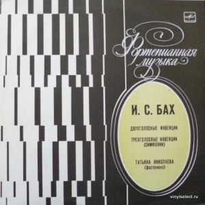 Johann Sebastian Bach - Двухголосные Инвенции / Трехголосные Инвенции (Симфонии) (feat. Татьяна Николаева)