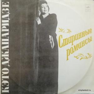 Кэто Джапаридзе - Старинные Романсы
