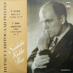 Святослав Рихтер (Sviatoslav Richter) - Ludwig van Beethoven - Sonata No. 27 /  Robert Schumann - Symphonic Etudes