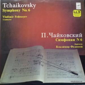 Piotr Illitch Tchaikovsky (Петр Ильич Чайковский) - Symphony No. 6 'Pathetique' (feat. V. Fedoseyev)