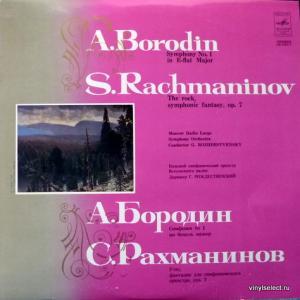 Геннадий Рождественский - A. Borodin - Symphony No.1 / S. Rachmaninov - The Rock, Symphonic Fantasy