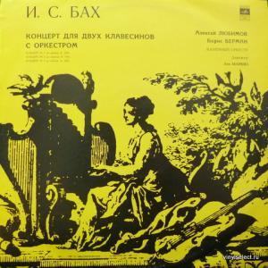 Johann Sebastian Bach - Концерты Для Двух Клавесинов С Оркестром, BWV 1060-1062