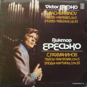 Сергей Рахманинов (Sergei Rachmaninoff) - Pieces-Fantasies, Op.3 / Etudes-Tableaux, Op.33 (feat. V.Eresko)